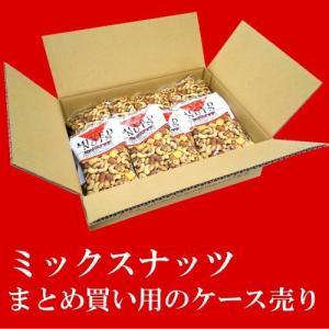 食べきりミックスナッツのケース販売20袋
