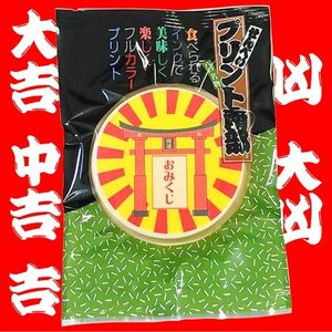 おみくじ煎餅/占って美味しい南部せんべい|uminekotayori