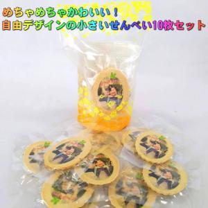 プリント小判せんべい10枚セット-オリジナル写真やイラストを塩バターせんべいに印刷|uminekotayori