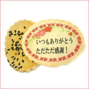 感謝せんべい小判と胡麻バター煎餅2枚の個装セット...