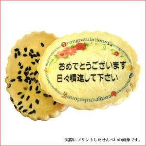 おめでとうせんべい小判と胡麻バター煎餅2枚の個装セット uminekotayori