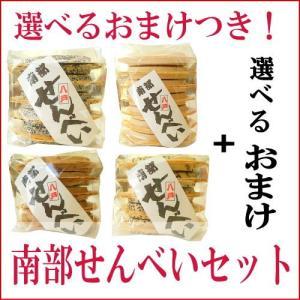 選べるおまけ付き南部せんべいセット(胡麻、豆、ミックス、白)|uminekotayori