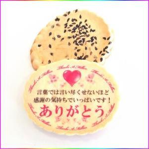 Thanks A Millionーありがとうと感謝のサンキューせんべい&胡麻バターせんべい二枚セット個装(チビせん)|uminekotayori