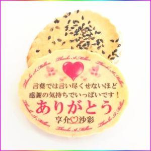 Thanks A Millionーありがとうと感謝の名入れサンキューせんべい&胡麻バターせんべい二枚セット個装(チビせん)|uminekotayori