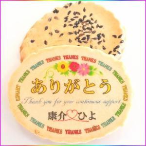 5color-Thanksーありがとうと感謝の名入れサンキューせんべい&胡麻バターせんべい二枚セット個装(チビせん)|uminekotayori