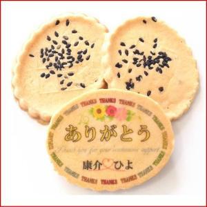 5color-Thanksせんべい3/メッセージ名入れサンキューせんべい/ありがとうの感謝せんべい1枚&胡麻バターせんべい2枚の3枚1袋セット|uminekotayori