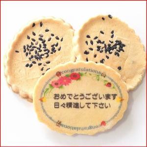 おめでとうせんべい3/プリント小判1枚と胡麻バター煎餅2枚合計3枚の個装セット|uminekotayori