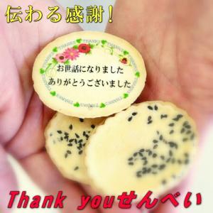 サンキューせんべい3/プリント感謝せんべい1枚と胡麻バター煎餅2枚合計3枚の個装セット|uminekotayori