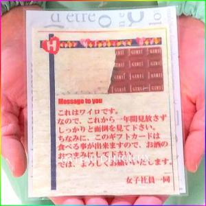 食べられるバレンタインのメッセージカード9枚セット(プリント駄菓子)|uminekotayori