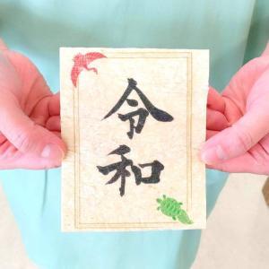食べられる新元号プリントカード令和-9枚セット(おさかなプリントシート)(改元プリント駄菓子)(スイーツ)|uminekotayori