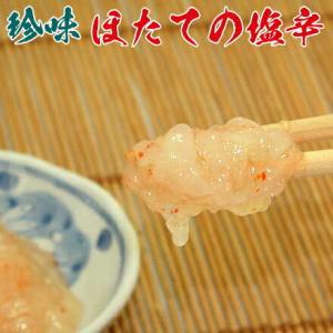 帆立塩辛 瓶180g (産地工場直送)|uminekotayori