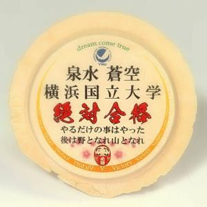 受験の神様せんべい 合格祈願(お菓子)セット(プリント南部せんべい1枚付)|uminekotayori