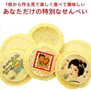 オリジナル写真やイラストを煎餅にプリント プリント南部せんべい-白ごま煎餅(オリジナル オーダーメイド)|uminekotayori