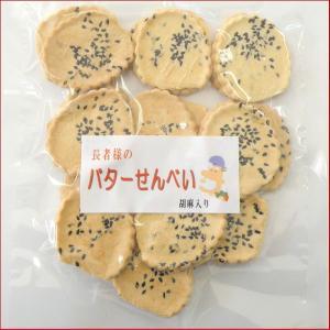 バターとゴマの胡麻バターせんべい(コワレ)70g|uminekotayori