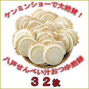 八戸せんべい汁専用煎餅「鍋っ子せんべい」8枚入×4袋の32枚(鍋料理用の煮込みせんべい)|uminekotayori