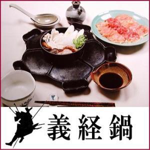義経鍋セット|uminekotayori