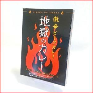 地獄のカレー/激辛/レトルトカレー(同梱用送料別)|uminekotayori