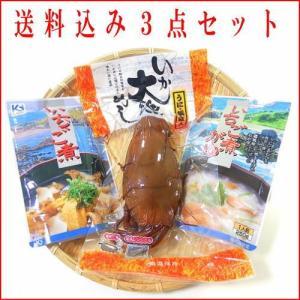 八戸グルメAセット(いか大漁めし・いちご煮スープ・いちご煮がゆ)|uminekotayori