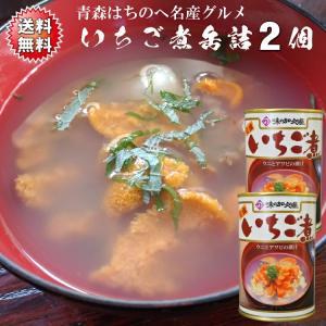 いちご煮缶詰(大)・ハーモニー2個自宅用(箱無し)セット|uminekotayori