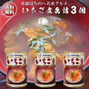 いちご煮缶詰(大缶)・ハーモニー3個自宅用(箱無し)セット|uminekotayori