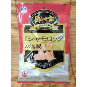青森地鶏シャモロック燻製60g|uminekotayori