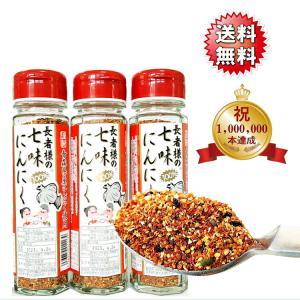 長者様の七味にんにく3本セット 送料無料&送料込み(七味唐辛子)|uminekotayori
