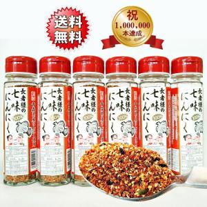 長者様の七味にんにく6本セット 送料無料&送料込み(七味唐辛子)|uminekotayori
