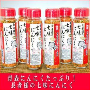 長者様の七味にんにく6本セット(七味唐辛子)|uminekotayori