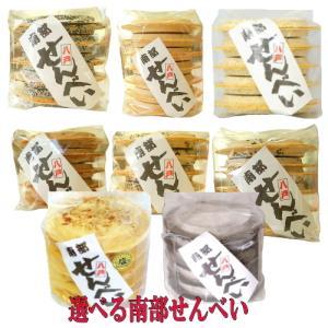 お好み煎餅を選択・南部せんべいSELECT4 |uminekotayori