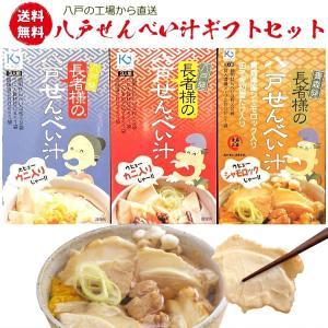 八戸せんべい汁豪華3点(うに・かに・シャモ)セット|uminekotayori