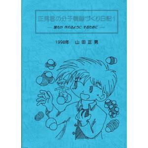 山田正男先生の『正男君の分子模型づくり日記』|uminekoya