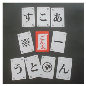 ごん太(単語づくりカードゲーム)|uminekoya