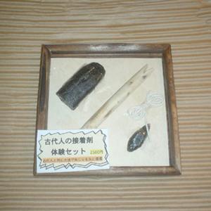 原始人の接着剤セット|uminekoya