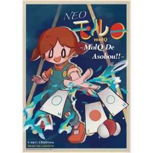 モルQ(分子カードゲーム)|uminekoya
