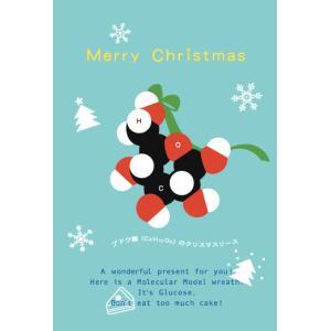 ユカコさんの「分子模型ポストカード〈ブドウ糖クリスマスカード〉」|uminekoya