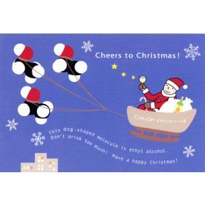 ユカコさんの「分子模型ポストカード〈エチルアルコール(エタノール)クリスマスカード〉」|uminekoya