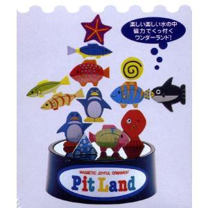 ピットランド・水族館 PitLand AQUARIUM|uminekoya
