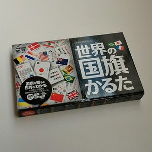 世界の国旗かるた(学研)|uminekoya