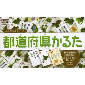 都道府県かるた(学研)|uminekoya