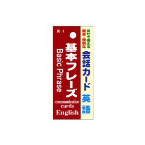 会話カード・外国語シリーズ「基本フレーズ」|uminekoya