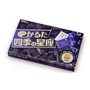 ビジュアルかるた・四季の星座(学研) uminekoya