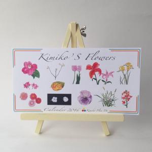 松本キミ子が描く〈花〉〈野菜・果物〉2016年カレンダー(イーゼル付)|uminekoya