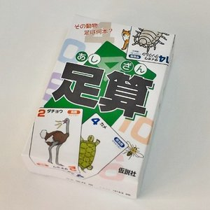 足算(あしざん)カードゲーム|uminekoya