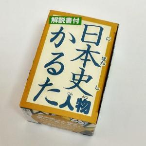 日本史かるた〈人物〉(学べるシリーズミニかるた)|uminekoya