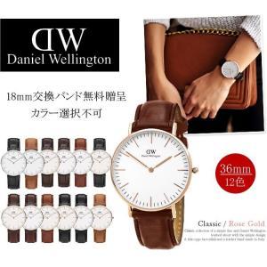 ダニエルウェリントン Daniel Wellington 36mm Classic 0507DW 0508DW 0510DW 0511DW DW00100111 DW00100112時計 ウォッチ 5年保証 18mmバンド 無料贈呈
