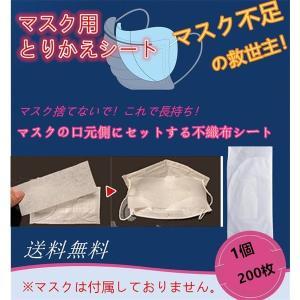 ウイルス「飛沫感染」 マスク用とりかえシート 1箱(計200枚)取り替え不織布シート  送料無料 2箱購入可能