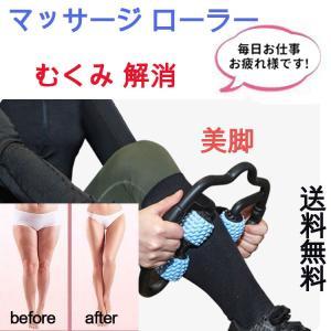 マッサージ ローラー 脚 むくみ 解消 太もも 首 腕 筋膜  肩こり マッサージ器  送料無料