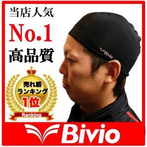 ヘルメット インナーキャップ 1枚単品 Bivio 吸汗速乾 汗取り帽子 ビーニー スカルキャップ...