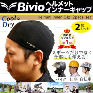 ヘルメット インナーキャップ 2枚セット Bivio 吸汗速乾 汗取り帽子 ビーニー スカルキャップ ポイント消化