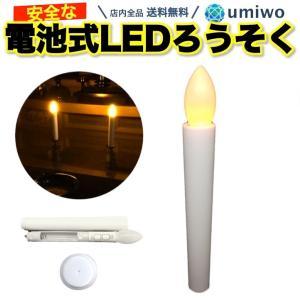 商品名:電池式LEDろうそく 1本 長さ18cm 簡単操作 火災の心配がなく安心 お祭り・お盆・お彼...